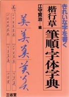 <<語学>> 楷行草 筆順・字体字典 / 江守賢治