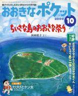 <<児童書・絵本>> おおきなポケット 2000年10月号 / 浜田桂子