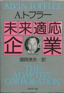 <<政治・経済・社会>> 未来適応企業 / A・トフラー/徳岡孝夫