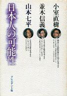 <<政治・経済・社会>> 日本人の可能性 / 小室直樹
