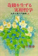 <<宗教・哲学・自己啓発>> 奇蹟を生ずる実相哲学 上 生長の家入門講義 / 谷口雅春