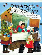 <<児童書・絵本>> ぴちぴちカイサとクリスマスのひみつ / リンドグレーン/ヴィークランド/山内清子