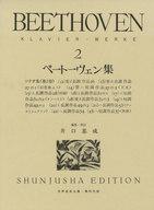 <<芸術・アート>> ベートーヴェン集 2 新版 / 井口基成