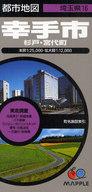 <<歴史・地理>> 都市地図 埼玉県 幸手市 杉戸・宮代町
