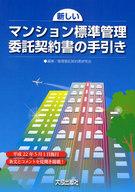 <<政治・経済・社会>> 新しいマンション標準管理委託契約書の手引き / 管理委託契約書研究会