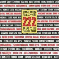 <<芸術・アート>> 日本の作家222 / 横尾忠則