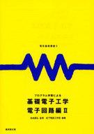 <<産業>> 電気基礎講座6 プログラム学習による基礎電子工学 電子回路編2 / 松下電器工学院