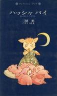 <<芸術・アート>> ハッシャ・バイk イラスト詩集 / 三原順