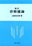 <<芸術・アート>> 新訂 音楽通論 / 山縣茂太郎
