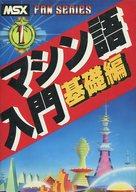 <<産業>> MSX FAN SERIES 1 マシン語入門(基礎編) / 大貫広幸