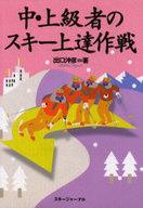 <<スポーツ>> 中・上級者のスキー上達作戦 / 出口沖彦