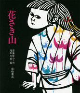 <<児童書・絵本>> 花さき山 / 斉藤隆介