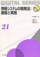 <<科学・自然>> 情報システムの開発法:基礎と実践 / 村田嘉利
