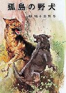 <<児童書・絵本>> 椋鳩十全集 5 孤島の野犬 / 椋鳩十
