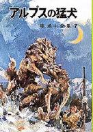 <<児童書・絵本>> 椋鳩十全集 7 アルプスの猛犬 / 椋鳩十