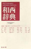 <<語学>> 和西辞典 / 宮城昇