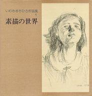 <<芸術・アート>> いわさきちひろ作品集(1)素描の世界 / 岩崎ちひろ