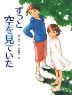 <<児童書・絵本>> ずっと空を見ていた / 泉啓子