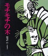 <<児童書・絵本>> モチモチの木 / 斉藤隆介