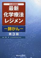 <<科学・自然>> 最新化学療法レジメン 肺がん 第3版 / 宝来威