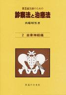 <<健康・医療>> 開業鍼灸師のための診察法と治療法 2 / 出端昭男