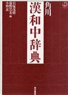 <<語学>> 角川漢和中辞典 / 貝塚茂樹