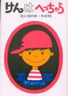 <<児童書・絵本>> けんはへっちゃら / 谷川俊太郎