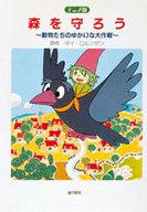 <<児童書・絵本>> アニメ版 森を守ろう 動物たちのゆかいな大作戦 / ボイロルンゼン