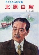 <<児童書・絵本>> 子どもの伝記全集 北原白秋 / 笠文七