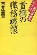 <<政治・経済・社会>> 首相の職務権限-ロッキード裁判は有罪か  / 古井喜實