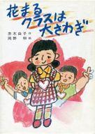 <<趣味・雑学>> 花まるクラスは大さわぎ / 赤木由子/岡野和