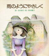 <<趣味・雑学>> 雨のようにやさしく / きのゆり・牧村慶子