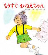 <<児童書・絵本>> もうすぐおねえちゃん / 山本まつ子