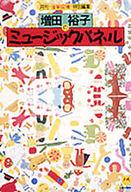 <<趣味・雑学>> 増田裕子のミュージックパネル / クレヨンハウス総合文化研究所