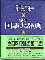 <<語学>> 学研国語大辞典 第2版 / 金田一春彦/池田彌三郎