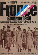 <<歴史・地理>> 第二次世界大戦ブックス パリ陥落ダンケルクへの敗走 / ジョン・ウィリアムズ