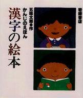 <<児童書・絵本>> 漢字の絵本 / 五味太郎