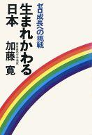 <<政治・経済・社会>> ゼロ成長への挑戦 生まれかわる日本 / 加藤寛