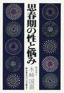 <<政治・経済・社会>> 思春期の性と悩み / 木崎国嘉