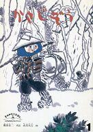 <<児童書・絵本>> かさじぞう こどものとも社版 ものがたりえほん36 / 瀬田貞二