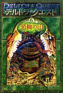 <<児童書・絵本>> デルトラ・クエスト 5 恐怖の山 / E・ロッダ