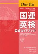 <<語学>> CD付)国連英検公式ガイドブックD級・E級 / 日本国際連合協会