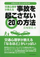 <<乗り物・交通>> ドライバーズハンドブック 交通心理学が教える事故を起こさない20の方法 / 長塚康弘