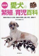 <<趣味・雑学>> 最新版 愛犬の繁殖と育児百科 / 愛犬の友編集部