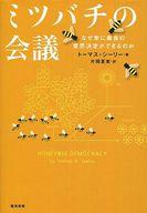 <<科学・自然>> ミツバチの会議 / T.シーリー
