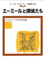 <<児童書・絵本>> エーミールと探偵たち / エーリヒ・ケストナー