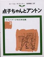 <<児童書・絵本>> 点子ちゃんとアントン / エーリヒ・ケストナー
