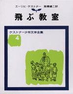 <<児童書・絵本>> 飛ぶ教室 / エーリヒ・ケストナー