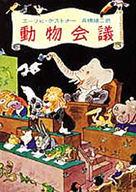 <<児童書・絵本>> 動物会議 / エーリヒ・ケストナー