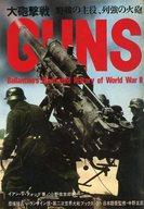 <<歴史・地理>> GUNS 大砲撃戦 野戦の主役、列強の火砲 / イアン・V・フォッグ/小野佐吉郎